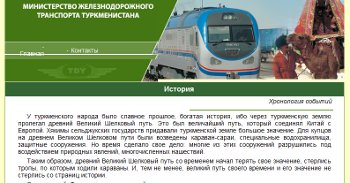 Screen shot of Ministry of Railway Transport of Turkmenistan website